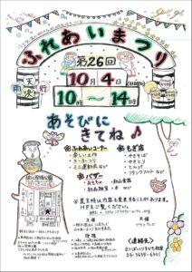 fureai_2015_10_4