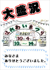 fureai2015_daiseikyo