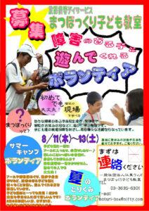 2016_summer_volunteer